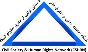 CSHRN-Logo-300×178
