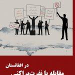 مقابله با نفرت پراکنی در افغانستان