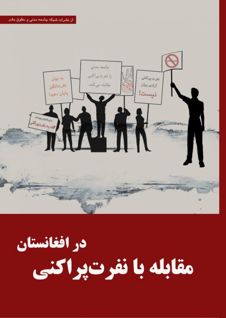 Read more about the article مقابله با نفرت پراکنی در افغانستان