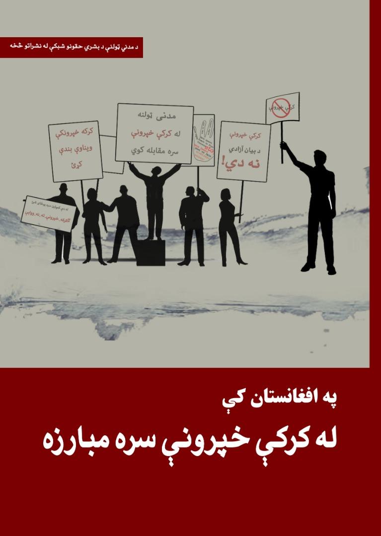 Read more about the article په افغانستان کې له کرکې حپرونې سه مبارزه